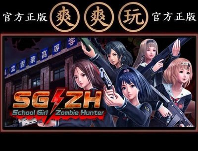 PC版 爽爽玩 官方正版 STEAM 女高中生殭屍獵人 SG/ZH: School Girl/Zombie Hunter