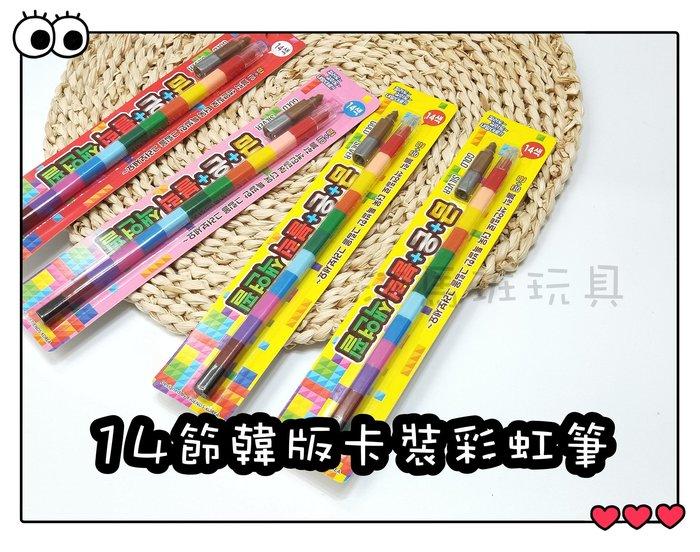 河馬班玩具-文具系列-14節韓版卡裝彩虹筆