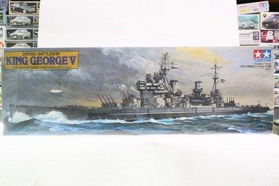 【統一模型玩具店】TAMIYA田宮《英國海軍 主力戰鑑 - KING GEORGE V 》 1:350 # 78010