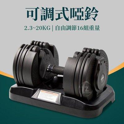 快速調整型啞鈴20公斤(槓心調整款)(16段重量/45LB/可調式啞鈴/健身/重訓/舉重/槓片/45磅)