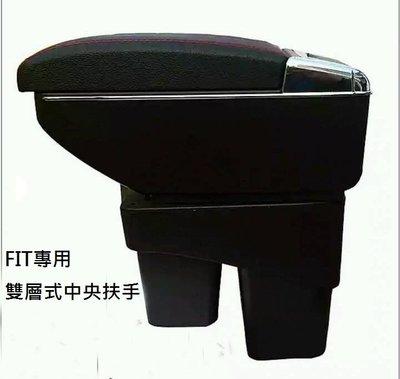 【車王小舖】本田 Honda FIT中央扶手 FIT扶手 FIT扶手箱 時尚款 可貨到付款+150