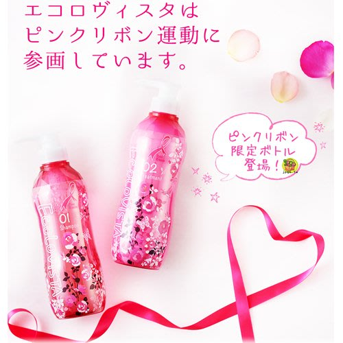 【JPGO】日本製 植寇希 植物性奈米氨基酸精油 粉紅限定版 洗潤組 洗髮.潤髮~保加利亞玫瑰#864