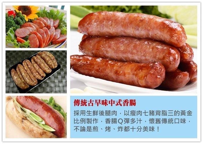 【香腸  中式香腸 600g 約12條】台式傳統香腸 傳承30年的好味道 煎 烤香噴噴 保證好吃 『即鮮配』