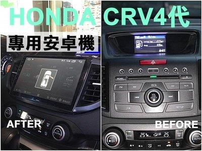 茶壺小舖 JHY M3Q 新機 安卓8.1 HONDA CRV4代 安卓機 4核心 2G+32G 多媒體影音主機