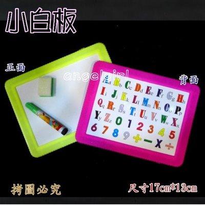 小白代購網滿千免運/小白板17CM*13CM 學習板 留言板 兒童小白板 寫字板/塗鴉板