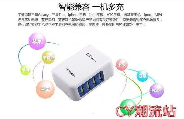 麥麥部落 四口充電器~多功能4口大功率~智慧適配手MB9D8