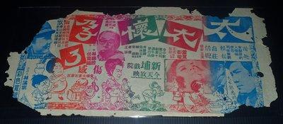 A36【新埔戲院】四色單面印刷電影宣傳單,《太太懷孕由喬莊、恬妮等主演》次品。