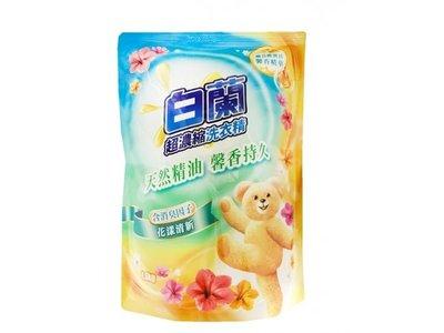 【B2百貨】 白蘭含熊馨香精華洗衣精-花漾清新(1.6kg) 4710094117978 【藍鳥百貨有限公司】