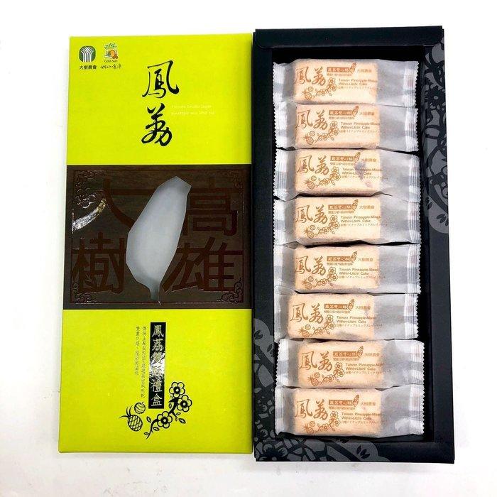 【高雄大樹】鳳荔雙心酥 現貨提供 全館滿$698免運