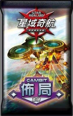 現貨送標準厚套【小海豚正版桌遊趣】星域奇航:佈局擴充 Star Realms Gambit 繁體中文版 正版桌遊