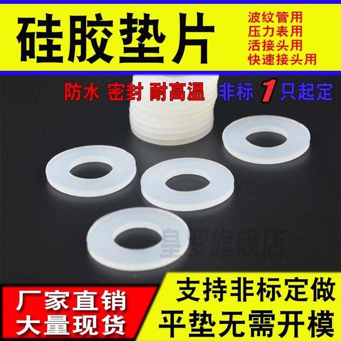yoyo淘淘樂  硅膠墊片/波紋管墊圈/快速接頭密封圈/活接頭密封件/壓力表平墊(十件起購)
