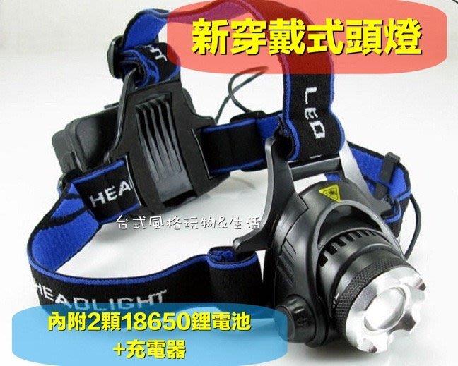 頭戴式手電筒照明燈工作燈頭燈T6變焦強光手電筒