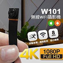 *認證*極致4K高畫質 W101無線遠端WIFI針孔攝影機4K針孔攝影機手機遠端監看WIFI監視器HD針孔