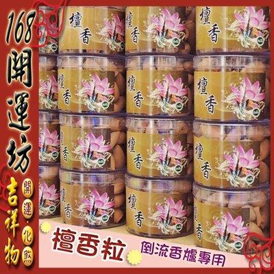 【168開運坊】倒流香系列【供佛/供養貔貅~淨化磁場-倒流香專用檀香粒~ 】