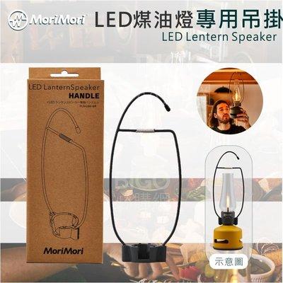 年度熱銷【MoriMori】LED煤油燈~專用吊掛(配件賣場) LED燈 小夜燈 露營燈 喇叭 露營 客廳 餐廳