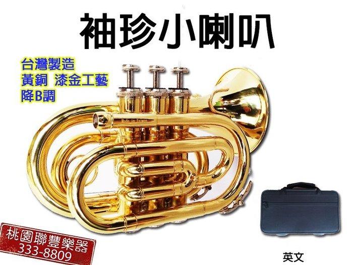 《∮聯豐樂器∮》台灣製造 高品質 袖珍 迷你 小喇叭 小號《桃園現貨》