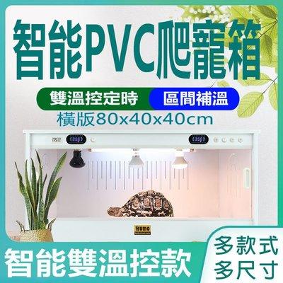酷魔箱 【智能雙溫控款 橫版80cm】多尺寸任選 PVC爬寵箱KUMO BOX爬蟲箱寵物箱飼養箱陸龜爬箱可參考【盛豐堂】