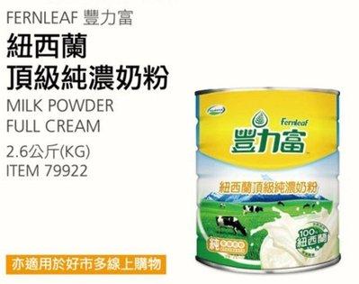 🎉現貨特價!豐力富 紐西蘭頂級純濃奶粉2.6公斤-吉兒好市多COSTCO代購