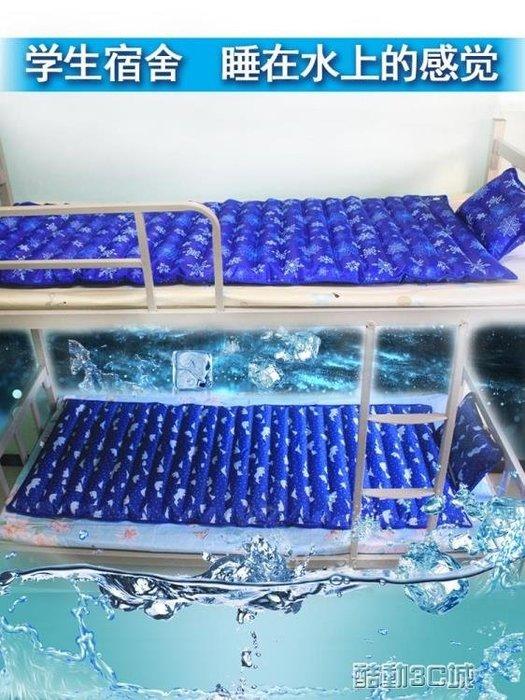 冰涼墊 水床水墊床墊單人學生宿舍注水枕頭夏季水席冰涼墊床上冰墊水床墊  好康免運DF