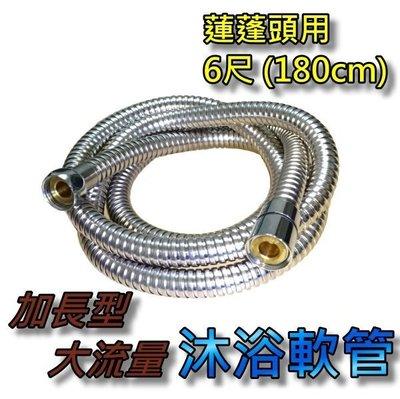 6尺 大流量 大口徑 蓮蓬頭軟管 防爆 沐浴軟管 雙扣 ST不鏽鋼軟管 180cm 1.8M