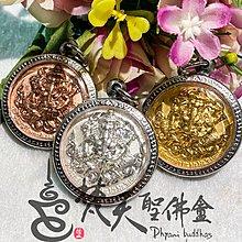 龍波馬賴 財富象神 / 象神 / 梵天聖佛盫 泰國真品佛牌