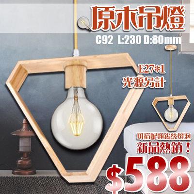 新品火熱上市🔥 §LED333§(33HC92) 三角形原木吊燈 E27*1規格另計 素雅簡約造型 適用店面居家裝潢