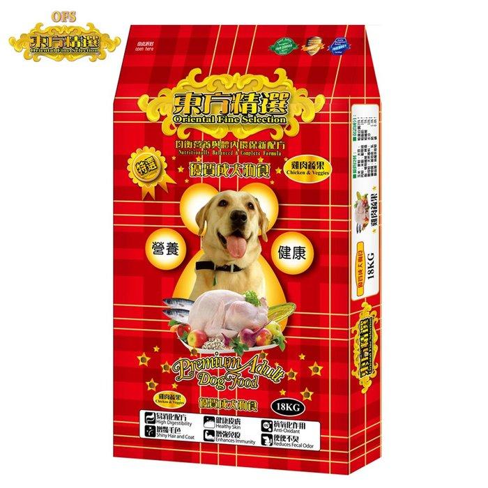 《 東方精選 OFS 》 優質成犬18kg(雞肉蔬果)