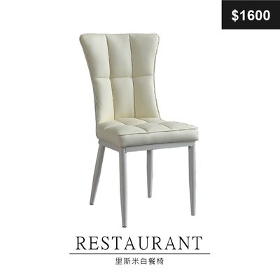 【祐成傢俱】408  里斯米白餐椅