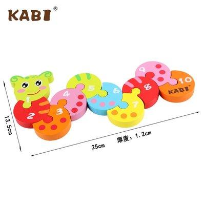 ❀Lexare❀幼兒數字啟蒙認知拼圖1-3歲兒童早教形狀配對積木玩具多彩毛毛蟲