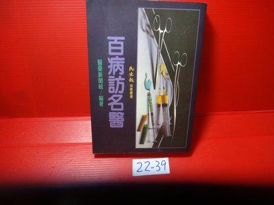 【愛悅二手書坊 23-39】百病訪名醫         聯經出版