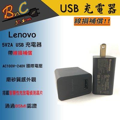 Lenoovo 聯想 原廠 USB充電器 5V2A 多國安規 iPhone Samsung htc SONY 小米 新北市