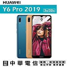 高雄國菲大社店 HUAWEI Y6 Pro 2019 攜碼中華4G上網月租399 手機優惠