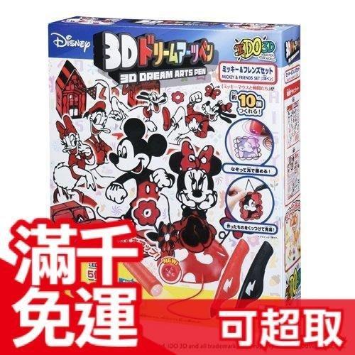 免運日本Megahouse迪士尼米奇米妮3D立體列印塗鴉筆DREAMARTSPEN益智玩具☆JP PLUS+