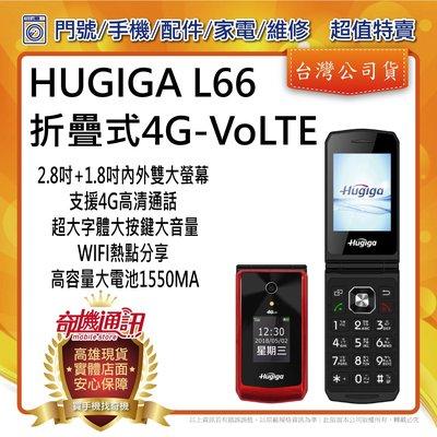 奇機通訊 - 全新公司貨 Hugiga L66 2.8吋首款4G系統 大字體 大按鍵 摺疊老人機