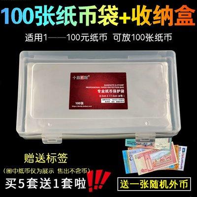 口袋魔法~紀念鈔紙幣保護袋100張+收納盒人民幣紀念幣錢幣收藏盒護幣袋幣套#規格不同 價格不同#