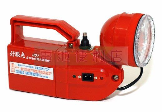 [電池便利店]好眼光 ZC-301 全自動充電式手電筒 日本氪氣燈泡-可55度擺頭 ~ 台灣製造