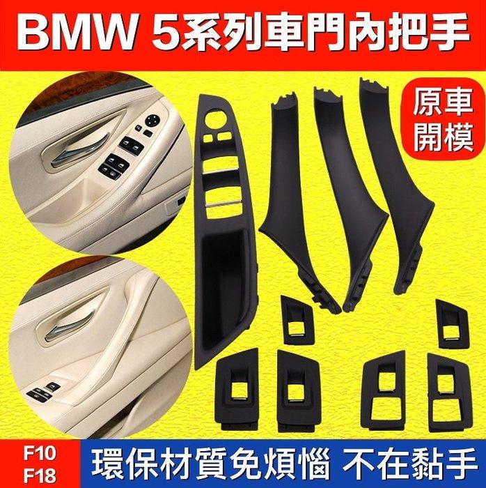BMW F10 車門內把手按鍵開關 門把內拉手 F11環保材質更換 拉門