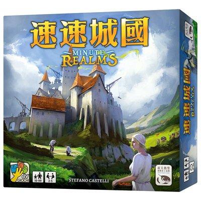 【陽光桌遊】速速城國 Minute Realms 繁體中文版 正版 益智遊戲 滿千免運