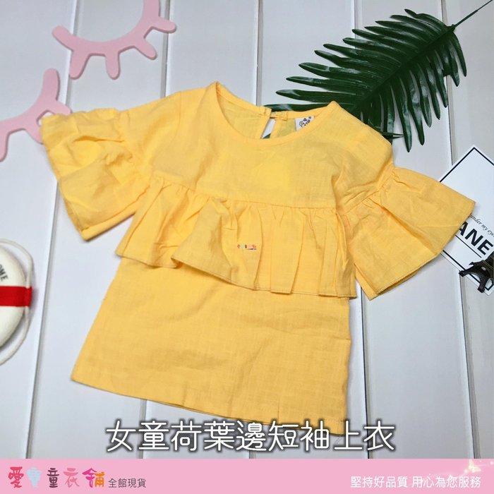 【愛寶童衣舖】女童荷葉邊短袖上衣[3279]5碼7碼9碼11碼13碼15碼 女童上衣 中小童童裝