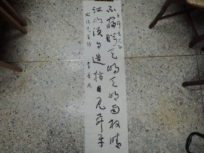 【于老字畫專賣店】李普同,右任詩, 書法作品