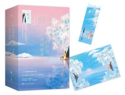 你的聲音,我的世界(全二冊) 清楓語,白馬時光 出品 2018-2 百花洲文藝出版社