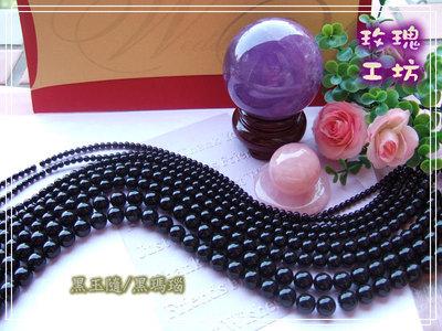 玫瑰工坊~黑玉隨 黑瑪瑙 6MM圓珠~DIY串珠材料 條珠 手珠 中國結飾品