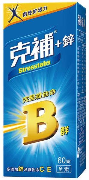克補+鋅 (完整維他命B群+鋅錠) 60錠