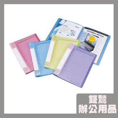 【勁媽媽】(30本入)雙鶖 20頁 果凍色資料簿 (無內頁) 1620 (資料本/資料夾)