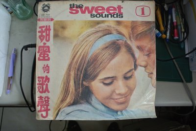 LP 黑膠唱片 ~ 甜蜜的歌聲 1 張苹 編選 ~ 1971 山水  SB-701 無IFPI