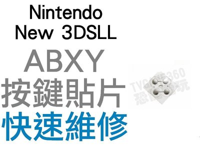 任天堂 Nintendo New 3DSLL ABXY鍵 按鍵貼片 按鍵不靈 異常 全新零件 專業維修【台中恐龍電玩】