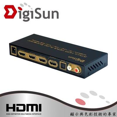 【開心驛站】DigiSun AH231U 4K HDMI 2.0 三進一出切換器+音訊擷取器 (SPDIF + L/R)