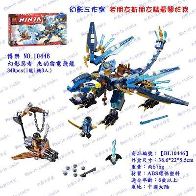 【BL10446】博樂積木 杰的雷電飛龍 /  幻影忍者系列 飛天海盜 天空海盜10446 台北市