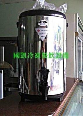 國凱餐飲設備 【12立不鏽鋼日式白鐵茶桶】 車台攤車冷凍冷藏冰櫃