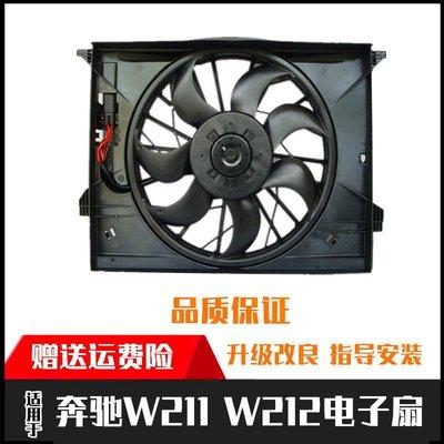 適用于賓士BenzE級新W211水箱W21新2空調E200發動新機E240風扇E280電子扇300ax